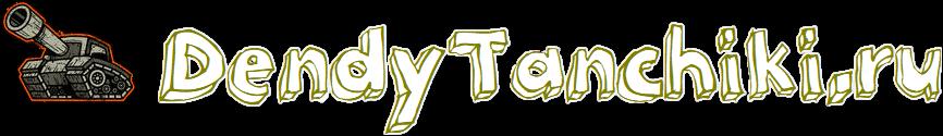 Игры танчики – играть онлайн на DendyTanchiki.ru